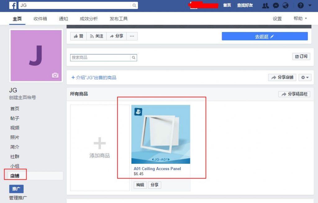 Facebook店铺搭建教程