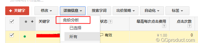 Google adwords竞争分析