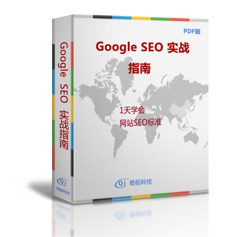 GOOGLE搜索引擎优化(SEO)实战指南