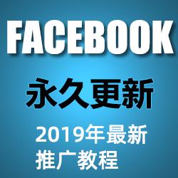 Facebook推广教程