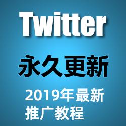 Twitter推广教程