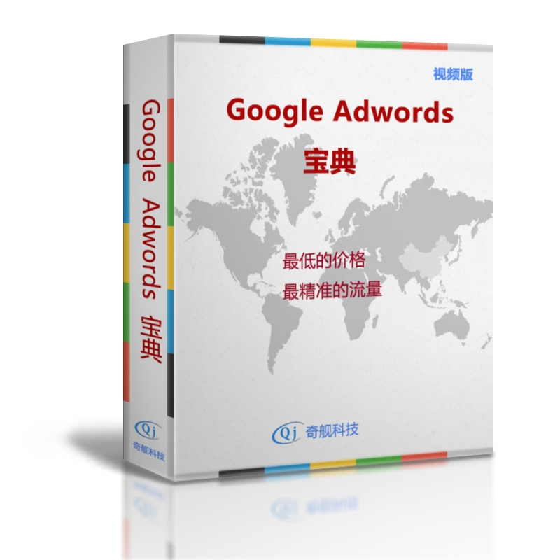 Google adwords视频版
